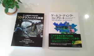 ゲーム制作者になるための 3Dグラフィックス技術